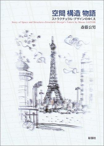 空間・構造・物語 ストラクチュラル・デザインのゆくえ 斎藤公男