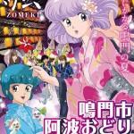 【魔法にかかる鳴門の夏】 鳴門の阿波おどりポスターは「クリィミーマミ」。 #徳島