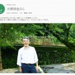 """マガジンハウスの日本の""""地域""""をテーマにしたウェブマガジン「colocal (コロカル)」に、徳島県神山町 NPO法人グリーンバレーの大南信也さんの記事が掲載されています。 @colocal_jp"""