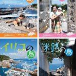 伊吹島(いぶきじま)のポスターが完成。 ネコの島、母の島、イリコの島、迷路の島。