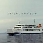 【動画追加しました】 ダイハツのCM「日本のどこかで 故郷の島」篇は、小豆島の醤油屋さんが舞台です。 #小豆島