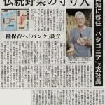 パタゴニアの元日本支社長 ジョン・ムーアさんが東京から高知に移住。伝統野菜の種の保存に注力