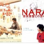 徳島県の出羽島(てばじま)で島を使ったアート展がはじまっています。「出羽島アート展2013|NARA: 奈良美智との旅の記録」 #徳島