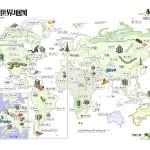 形の似ているオーストラリアと四国を比べてみました。  – Comparison of Shikoku and Australia continent.