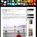 台湾の人気ブログで瀬戸内海の島々のことが丁寧に紹介されています。