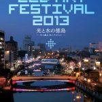 徳島LEDアートフェスティバル2013 – Tokushima LED Art Festival #徳島 #tokushima