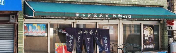 仏生山、藤木氷室のかき氷 The Shaved ice of Fujiki ice house
