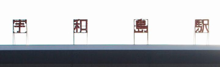 【写真レポート】 大竹伸朗展 ニューニュー Shinro Ohtake: NEWNEW