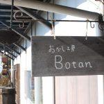 猫とお菓子と木工所。お菓子工房 – Botan cafe