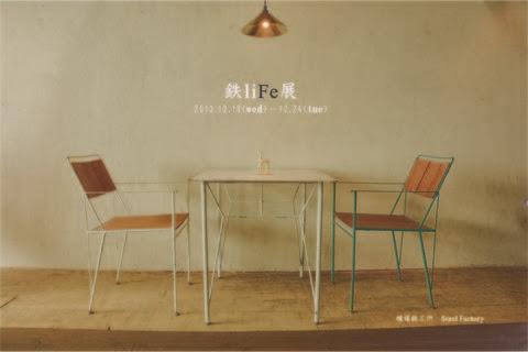 空間の個性を創る、鉄の家具。「槇塚鉄工所」  Makizuka steel factory