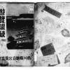 80年前、瀬戸内海が日本最初の国立公園に指定された時の香川県の観光ガイドブック「遊覧讃岐」 The old guidebook of Kagawa pref. 1934