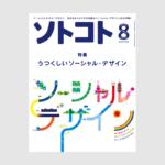 ソトコト2014年8月号 特集『うつくしいソーシャル・デザイン』に四国食べる通信が掲載!