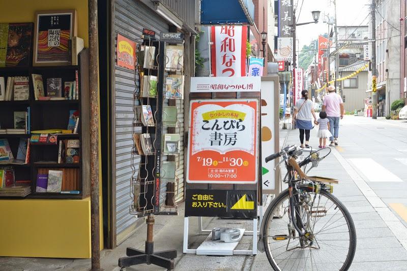 昭和の懐かしい本がよみがえる「こんぴら書房」 Konpira Bookstore at Kagawa pref.