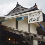 【愛媛】スイスからやってきた新居浜・大島 『ジャックのパン屋』 – [Ehime] Jack's bakery at Ni-Oshima island