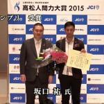 高松人間力大賞2015にて準グランプリを受賞いたしました!
