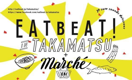 eatbeat