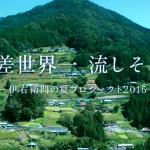 徳島県奥祖谷で高低差世界一の流しそうめん!「伊右衛門の夏プロジェクト2015」