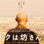 【10月24日(土)より、全国ロードショー】愛媛県今治市 栄福寺 映画「ボクは坊さん。」