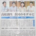 「高松創生 全国のモデルに」四国新聞に高松市長との対談を掲載していただきました。