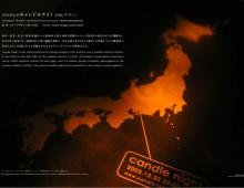100万人のキャンドルナイト – Candle Night summer and winter solstice
