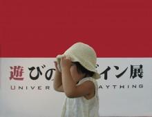 遊びのデザイン展 – Universal Plaything
