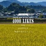 物語を届けるしごとのFacebookページが4000いいね!に到達しました。