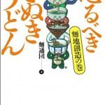 讃岐うどんがつくられていく動画 Sanuki Udon Noodles