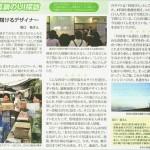 ビジネス香川にて「物語を届けるしごと」を紹介していただきました。