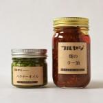 農薬不使用・自家菜園の生姜やにんにくやハーブでつくられたフルヤジの「畑のラー油」