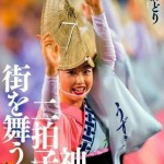 2014年新作 阿波おどりポスター posters of Awa dance 2014
