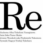 高知の蔵の美術館。アートゾーン藁工倉庫がオープンします。