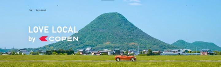 ダイハツCOPENの広告メインビジュアルに四国の讃岐富士が使われています。