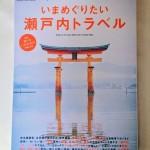 DISCOVER JAPAN いまめぐりたい瀬戸内トラベル 「瀬戸内海 島カタログ」