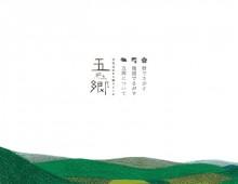 五郷 公式サイト