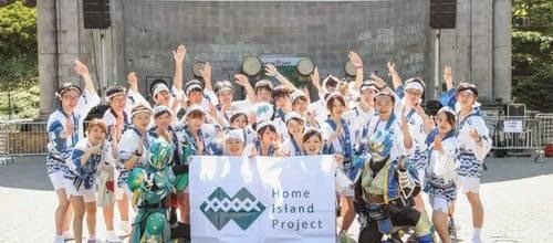 【4月25日~28日】 讃岐うどんや阿波踊りや藍染めや新聞ばっくがニューヨークに!! HIP NY Project 2014 「Shikoku Island Trip」」