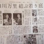 元旦の読売新聞 香川版に掲載して頂きました。