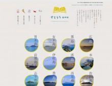 せとうち島手帖 Islands' note at Seto Inland Sea