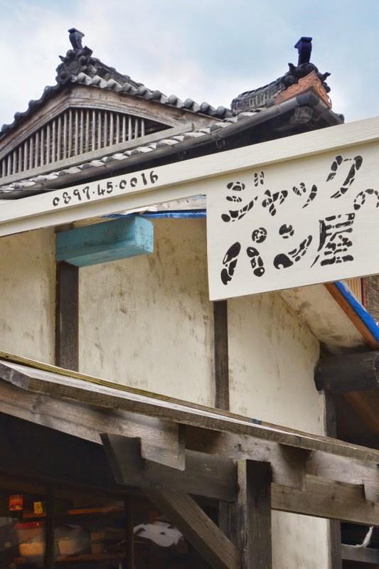 スイスからやってきた新居浜・大島 「ジャックのパン屋」 Jack's bakery at Oshima island