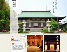 實相寺 Jissouji temple