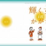香川の女性を紹介する冊子「輝く女(ひと)inかがわ」