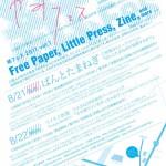 紙もの好き、印刷もの好き、集まれ!!様々な紙モノが集まる展示会、紙フェス2011