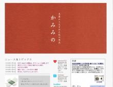 かみみの 美濃から生まれた紙の道具 – Kamimino