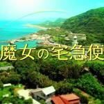 """魔女の宅急便 実写映画化、ロケ地は小豆島! – Movie """"Kiki's Delivery Service"""" in the Seto Inland Sea."""