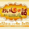 【7月12日(土) 16時から】 日本一のラーメンのダシをもとめて伊吹島へ。テレビ東京系列にて放送