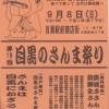 【9/7日】 さんまは目黒にかぎる!「目黒のさんま祭り」に徳島神山の超豊潤すだち – Pacific saury festival