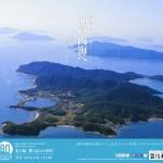 【3月16日~11月30日】 瀬戸内海国立公園指定80周年「光る海、輝く島々の80年」- せと80 | 香川県