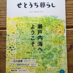 せとうち暮らし vol.12 Spring 2014