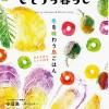 せとうち暮らし vol.14 特集「冬を味わう島ごはん」