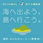 【10月3日(金)19:30~】 新居浜のみんなのコーヒーで、せとうち暮らしのトークイベント