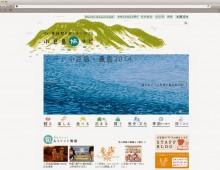 小豆島旅ナビ Shodoshima Navi